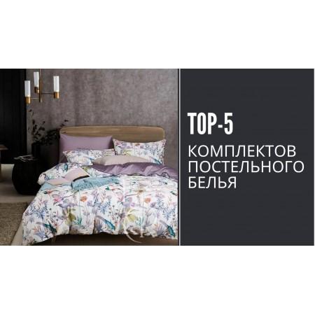 Стильное постельное белье топ-5 комплектов 2021 года